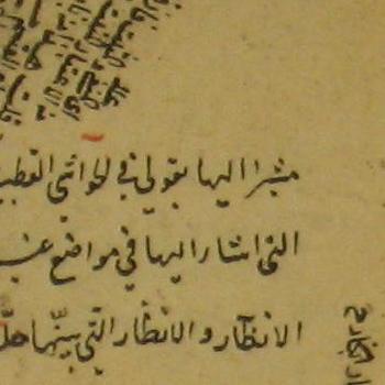 FAZILAHMEDPS883 1b-2a Hawashi Hikmat al-ayn TRUE