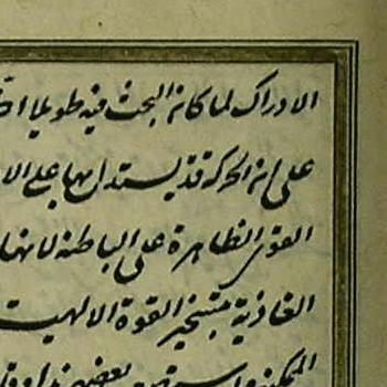 Nuruosmaniye_2693_0159 Sharh Talwihat TRUE