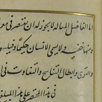 Topkapi 3377 219b-220a corrected al-Mashari DSCN3497 al-ilahiyat TRUE