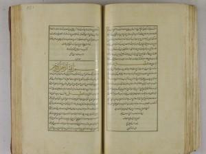 Topkapi 3377 219b-220a corrected al-Mashari DSCN3497 al-ilahiyat