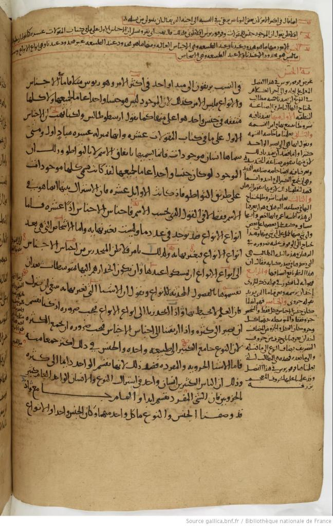 BnF Arabe 2346 f150v f312.highres Isaguji li-Aristu