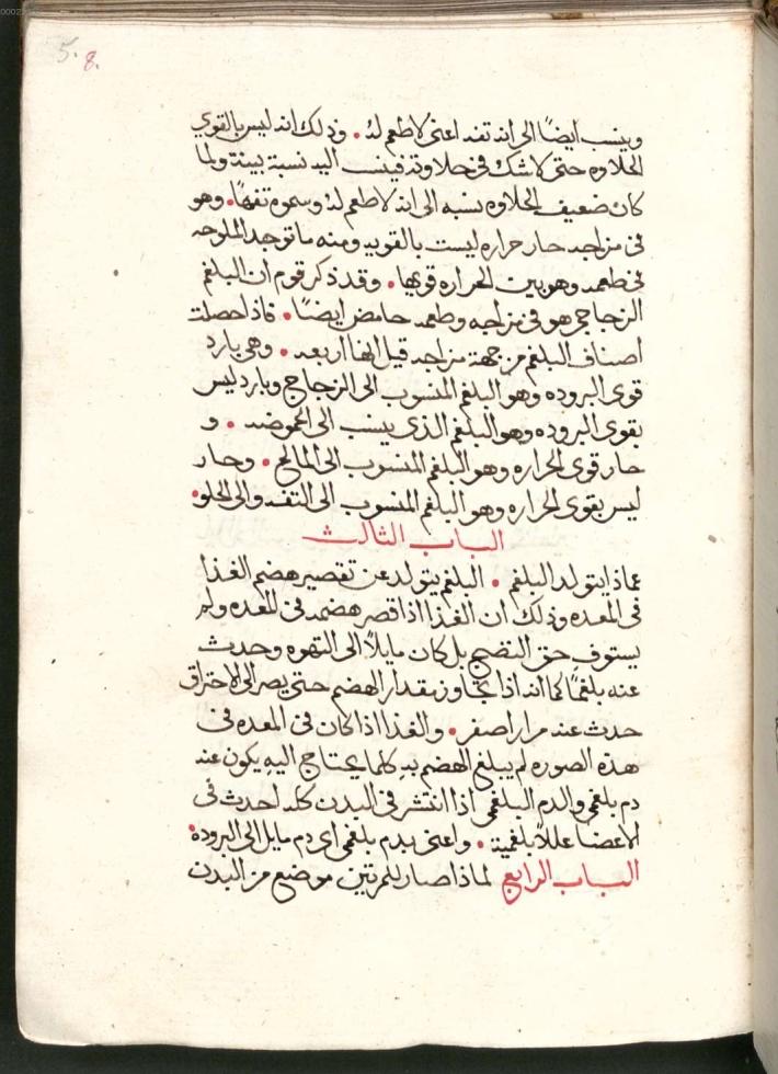 qusta ibn luqa bayern Cod arab 805 5a