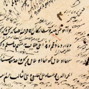 Beirut MS 160 2b Sharh Hidayat al-hikma TRUE