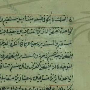 Riyad 6955 27b-28a - Sharh hidayat al-hikmah TRUE