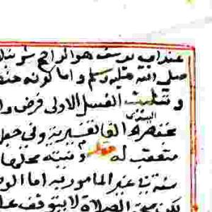 Riyad - Minhaj al-salikin TRUE