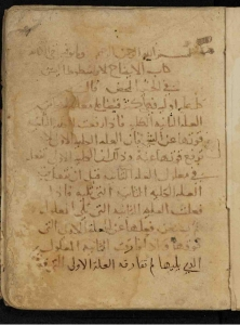 al-Idah fi al-khayr al-mahd Leiden Or. 209 d.573 page_5