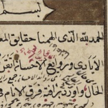 Yale Ar MSS Suppl 533 al-Sharh al-Mutawwal 2b TRUE
