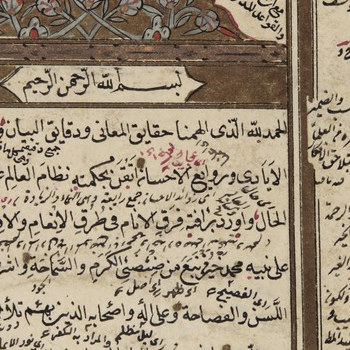 Yale Ar MSS Suppl 533 al-Sharh al-Mutawwal 2b WEBN TRUE