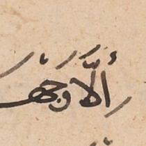 Yale Landberg 510 Risala fi al-hikma wa-al-rumuz wa-al-isharat 56b TRUE