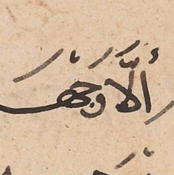 Yale Landberg 510 Risala fi al-hikma wa-al-rumuz wa-al-isharat 56b WEB TRUE