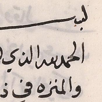 Yale Landberg 711 159b al-ayn wa-al-athar 12321322 TRUE
