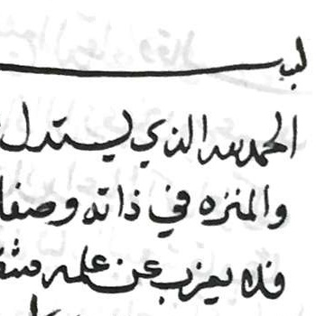 Yale Landberg 711 159b al-ayn wa-al-athar Evernote Snapshot 20150224 104254 TRUE
