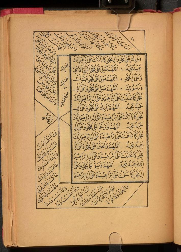 rbsc_isl_dalail_al_khayrat_bp1833j391884_0046