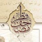 Digital Printing of Arabic: Mushaf Qatar