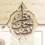 Digital Printing of Arabic: Mushaf Qatar