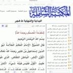 Never Trust Al-Shamila Search Results☝️