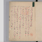 Cursive Japanese and OCR: Using KuroNet