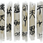 Online Resources for Chinese Palaeography, Part One
