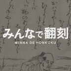 Minna de honkoku: An Overview and Reflection