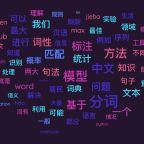 Defining word boundaries for Modern and Classical Chinese