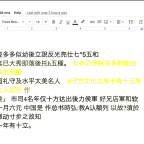 Google Docs and OCR: Some Experiments Transcribing Japanese Language Texts